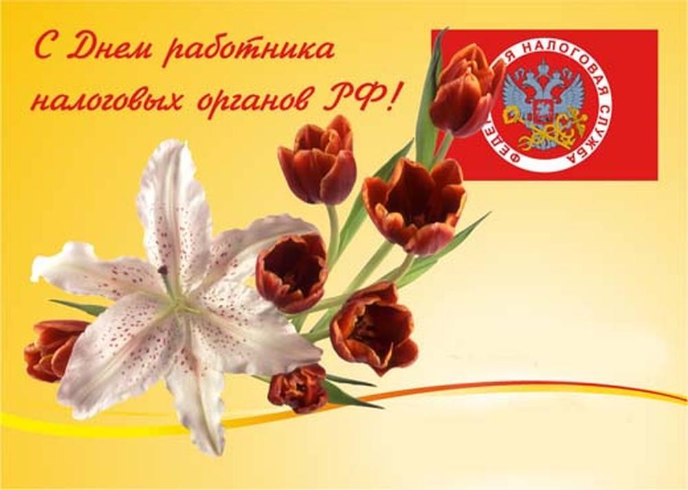 Поздравить налоговую инспекцию с профессиональным праздником