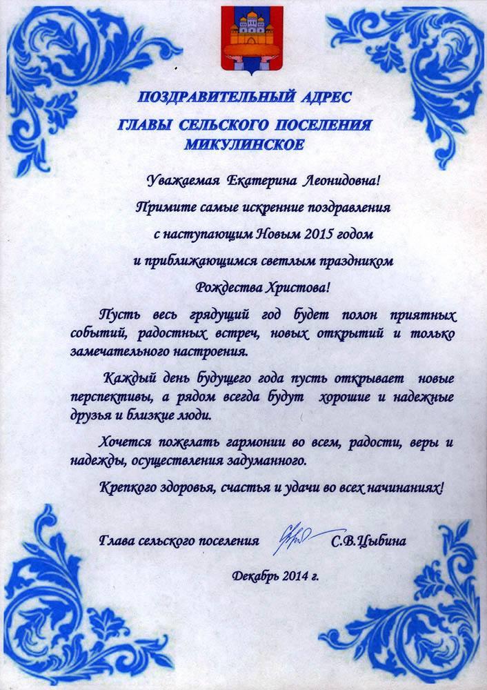 Поздравление главе городского поселения